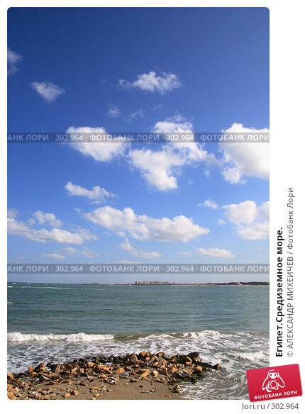 Египет.Средиземное море., фото № 302964, снято 26 февраля 2008 г. (c) АЛЕКСАНДР МИХЕИЧЕВ / Фотобанк Лори