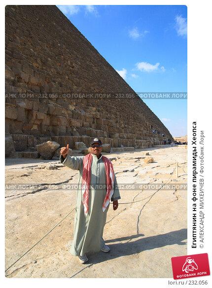 Египтянин на фоне пирамиды Хеопса, фото № 232056, снято 25 февраля 2008 г. (c) АЛЕКСАНДР МИХЕИЧЕВ / Фотобанк Лори
