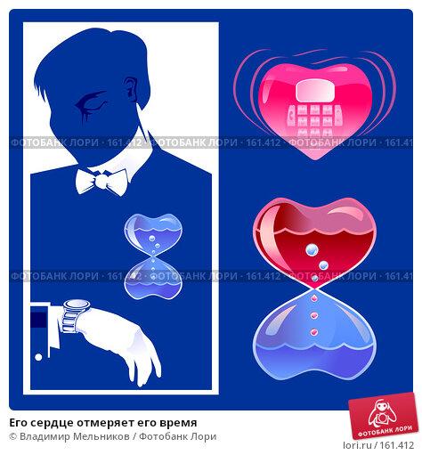 Его сердце отмеряет его время, иллюстрация № 161412 (c) Владимир Мельников / Фотобанк Лори