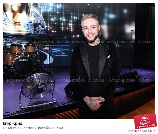 Егор Крид (2015 год). Редакционное фото, фотограф Ольга Зиновская / Фотобанк Лори