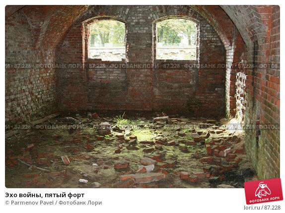 Эхо войны, пятый форт, фото № 87228, снято 7 сентября 2007 г. (c) Parmenov Pavel / Фотобанк Лори