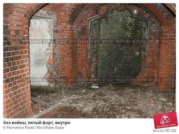 Эхо войны, пятый форт, внутри, фото № 87232, снято 7 сентября 2007 г. (c) Parmenov Pavel / Фотобанк Лори