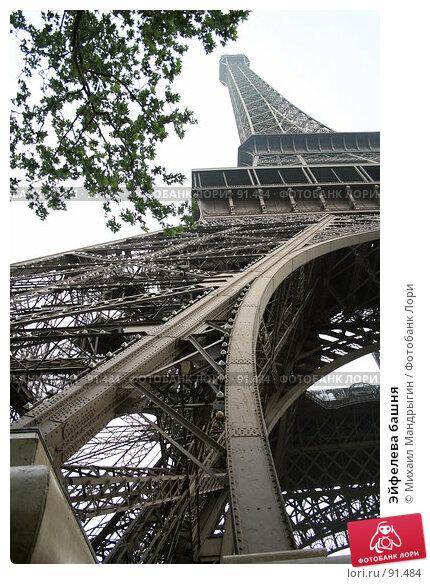 Эйфелева башня, фото № 91484, снято 7 января 2005 г. (c) Михаил Мандрыгин / Фотобанк Лори