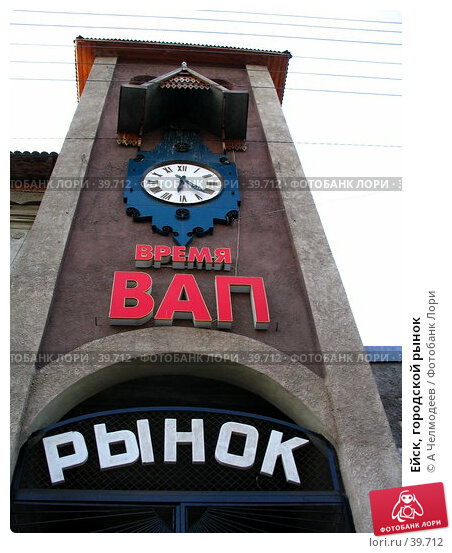 Купить «Ейск, городской рынок», фото № 39712, снято 18 сентября 2004 г. (c) A Челмодеев / Фотобанк Лори