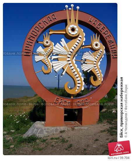 Ейск, приморская набережная, фото № 39704, снято 19 сентября 2004 г. (c) A Челмодеев / Фотобанк Лори