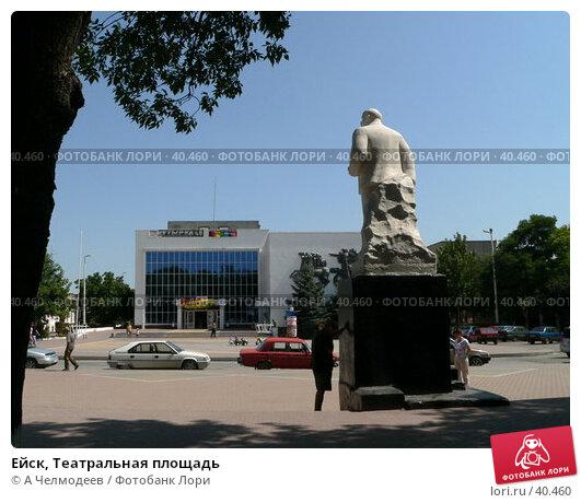 Купить «Ейск, Театральная площадь», фото № 40460, снято 23 июля 2006 г. (c) A Челмодеев / Фотобанк Лори