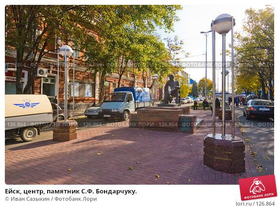 Ейск, центр, памятник С.Ф. Бондарчуку., фото № 126864, снято 23 октября 2007 г. (c) Иван Сазыкин / Фотобанк Лори