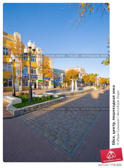 Ейск, центр, пешеходная зона, фото № 118020, снято 23 октября 2007 г. (c) Иван Сазыкин / Фотобанк Лори