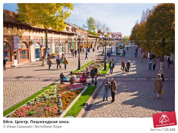 Ейск. Центр. Пешеходная зона., фото № 126848, снято 23 октября 2007 г. (c) Иван Сазыкин / Фотобанк Лори