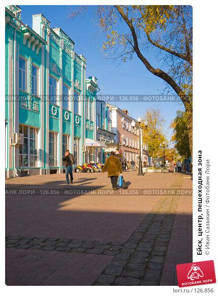 Ейск, центр, пешеходная зона, фото № 126856, снято 23 октября 2007 г. (c) Иван Сазыкин / Фотобанк Лори
