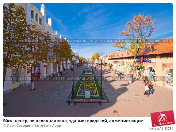 Ейск, центр, пешеходная зона, здание городской, администрации, фото № 115784, снято 23 октября 2007 г. (c) Иван Сазыкин / Фотобанк Лори