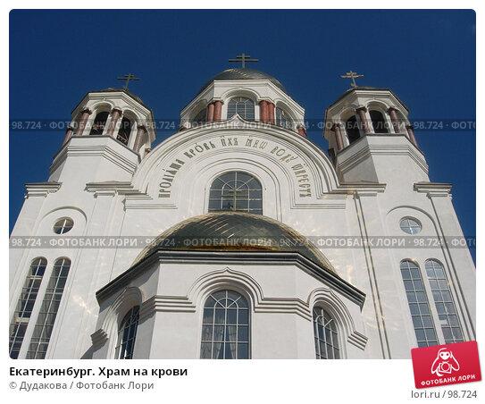 Екатеринбург. Храм на крови, фото № 98724, снято 8 августа 2005 г. (c) Дудакова / Фотобанк Лори