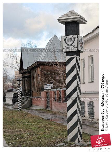 Екатеринбург-Москва - 1766 верст, эксклюзивное фото № 115152, снято 5 ноября 2007 г. (c) Ivan I. Karpovich / Фотобанк Лори
