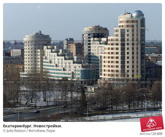 Купить «Екатеринбург. Новостройки.», фото № 29808, снято 22 марта 2007 г. (c) Julia Nelson / Фотобанк Лори