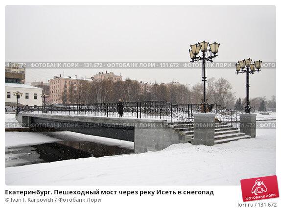 Екатеринбург. Пешеходный мост через реку Исеть в снегопад, эксклюзивное фото № 131672, снято 29 ноября 2007 г. (c) Ivan I. Karpovich / Фотобанк Лори