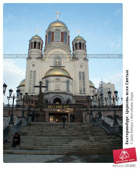 Екатеринбург. Церковь всех Святых, фото № 29800, снято 21 марта 2007 г. (c) Julia Nelson / Фотобанк Лори