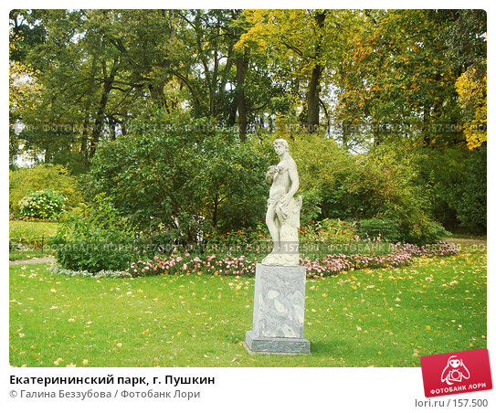 Екатерининский парк, г. Пушкин, фото № 157500, снято 22 сентября 2007 г. (c) Галина Беззубова / Фотобанк Лори