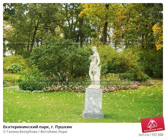 Купить «Екатерининский парк, г. Пушкин», фото № 157500, снято 22 сентября 2007 г. (c) Галина Беззубова / Фотобанк Лори