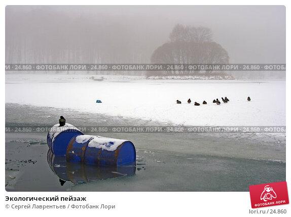 Купить «Экологический пейзаж», фото № 24860, снято 24 марта 2018 г. (c) Сергей Лаврентьев / Фотобанк Лори