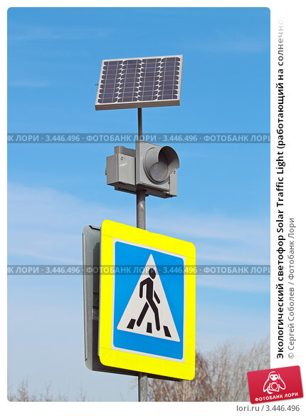 Купить «Экологический светофор Solar Traffic Light (работающий на солнечной энергии)», эксклюзивное фото № 3446496, снято 17 апреля 2012 г. (c) Сергей Соболев / Фотобанк Лори