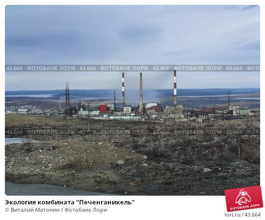 """Экология комбината """"Печенганикель"""", фото № 43664, снято 3 января 2006 г. (c) Виталий Матонин / Фотобанк Лори"""