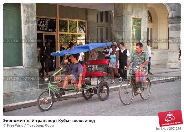 Купить «Экономичный транспорт Кубы - велосипед», эксклюзивное фото № 297236, снято 25 апреля 2018 г. (c) Free Wind / Фотобанк Лори