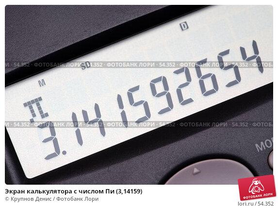 Экран калькулятора с числом Пи (3,14159), фото № 54352, снято 21 мая 2007 г. (c) Крупнов Денис / Фотобанк Лори