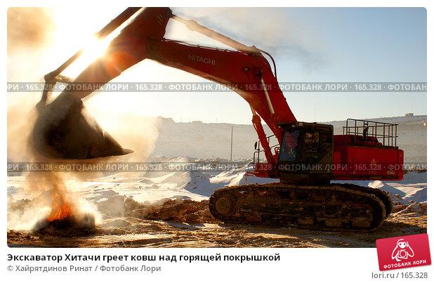 Экскаватор Хитачи греет ковш над горящей покрышкой, фото № 165328, снято 29 декабря 2007 г. (c) Хайрятдинов Ринат / Фотобанк Лори