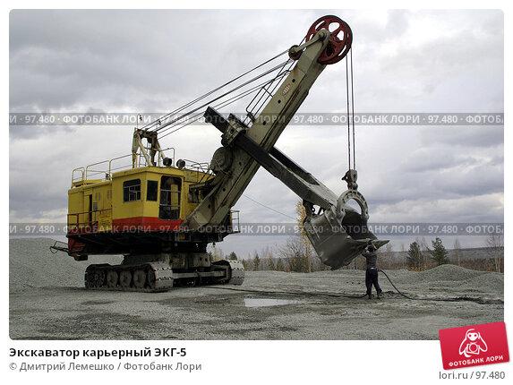 Экскаватор карьерный ЭКГ-5, фото № 97480, снято 10 октября 2007 г. (c) Дмитрий Лемешко / Фотобанк Лори