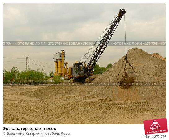 Экскаватор копает песок, фото № 272776, снято 2 мая 2008 г. (c) Владимир Казарин / Фотобанк Лори