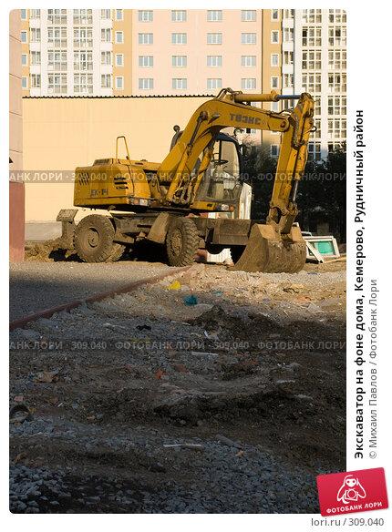 Купить «Экскаватор на фоне дома, Кемерово, Рудничный район», фото № 309040, снято 18 мая 2008 г. (c) Михаил Павлов / Фотобанк Лори