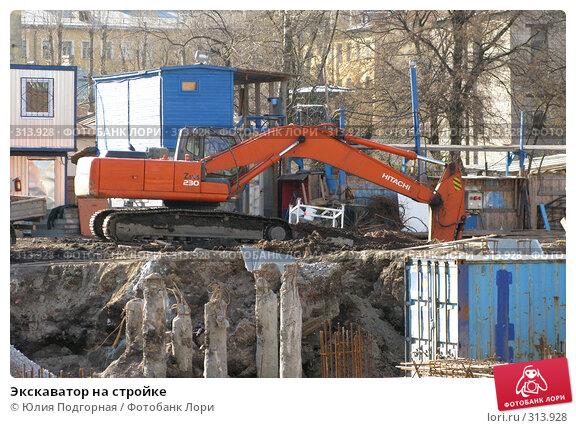 Купить «Экскаватор на стройке», фото № 313928, снято 21 апреля 2008 г. (c) Юлия Селезнева / Фотобанк Лори