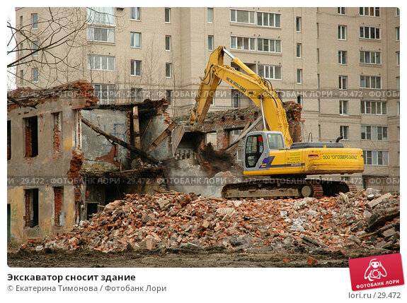 Экскаватор сносит здание, эксклюзивное фото № 29472, снято 3 апреля 2007 г. (c) Екатерина Тимонова / Фотобанк Лори