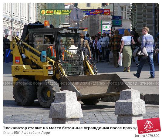 Экскаватор ставит на место бетонные ограждения после прохода танков по Красной площади, эксклюзивное фото № 279300, снято 5 мая 2008 г. (c) lana1501 / Фотобанк Лори