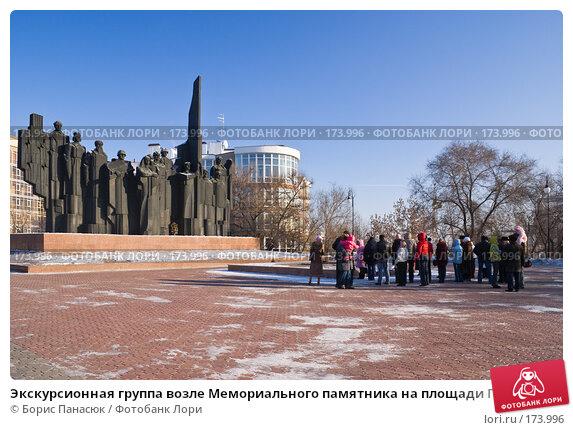Экскурсионная группа возле Мемориального памятника на площади Победы в Воронеже, фото № 173996, снято 30 декабря 2007 г. (c) Борис Панасюк / Фотобанк Лори