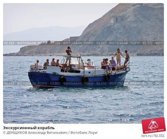 Экскурсионный корабль, фото № 92332, снято 1 августа 2007 г. (c) ДЕНЩИКОВ Александр Витальевич / Фотобанк Лори