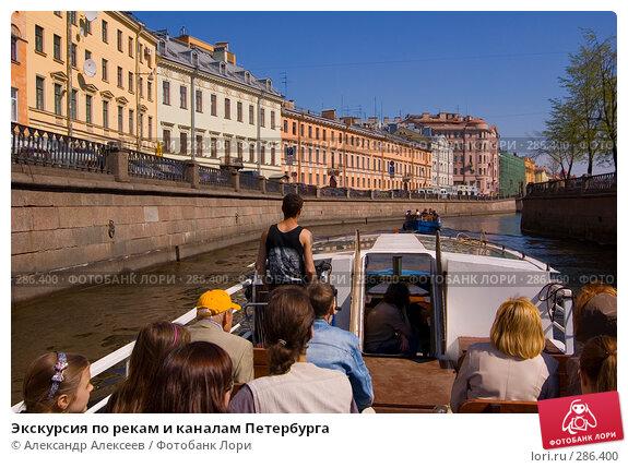 Экскурсия по рекам и каналам Петербурга, эксклюзивное фото № 286400, снято 3 мая 2008 г. (c) Александр Алексеев / Фотобанк Лори