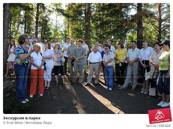 Экскурсия в парке, эксклюзивное фото № 338824, снято 25 июня 2008 г. (c) Free Wind / Фотобанк Лори