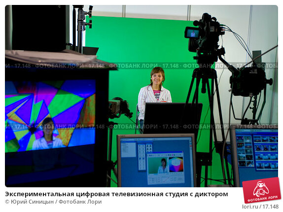 Экспериментальная цифровая телевизионная студия с диктором, фото № 17148, снято 8 февраля 2007 г. (c) Юрий Синицын / Фотобанк Лори