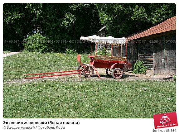 Экспозиция повозки (Ясная поляна), фото № 65584, снято 12 июня 2007 г. (c) Удодов Алексей / Фотобанк Лори