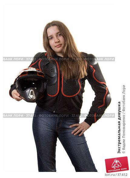 Экстремальная девушка, фото № 37612, снято 31 марта 2007 г. (c) Вадим Пономаренко / Фотобанк Лори
