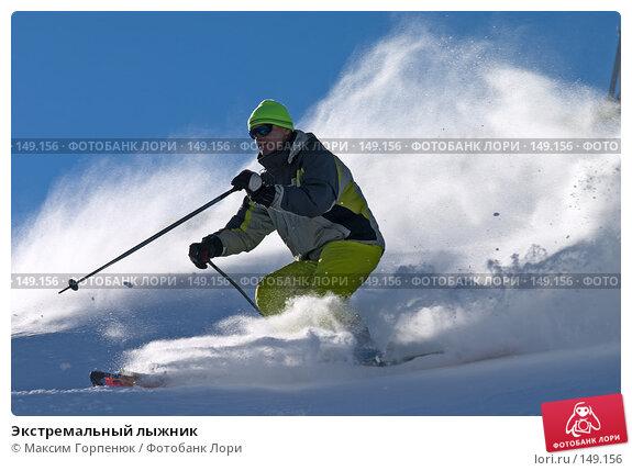 Экстремальный лыжник, фото № 149156, снято 12 февраля 2007 г. (c) Максим Горпенюк / Фотобанк Лори