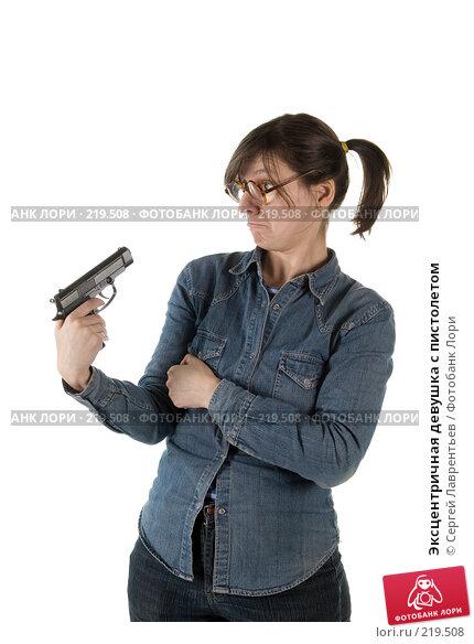 Купить «Эксцентричная девушка с пистолетом», фото № 219508, снято 1 марта 2008 г. (c) Сергей Лаврентьев / Фотобанк Лори