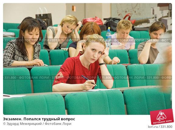 Экзамен. Попался трудный вопрос, фото № 331800, снято 20 июня 2008 г. (c) Эдуард Межерицкий / Фотобанк Лори