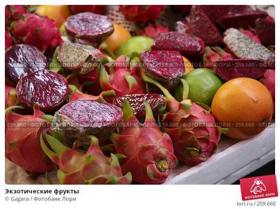 Экзотические фрукты, фото № 259660, снято 24 октября 2007 г. (c) Gagara / Фотобанк Лори