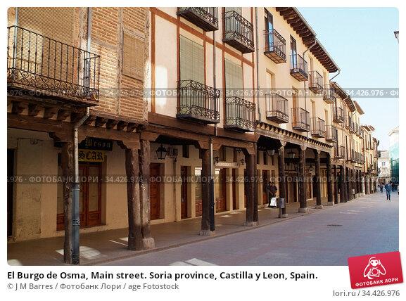 El Burgo de Osma, Main street. Soria province, Castilla y Leon, Spain. Стоковое фото, фотограф J M Barres / age Fotostock / Фотобанк Лори