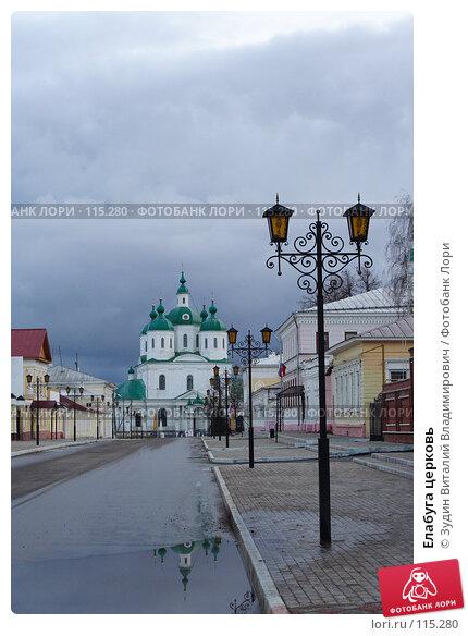Елабуга церковь, фото № 115280, снято 4 ноября 2007 г. (c) Зудин Виталий Владимирович / Фотобанк Лори
