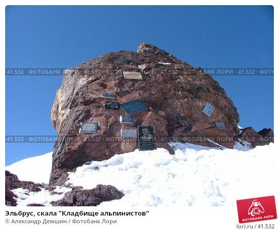 """Эльбрус, скала """"Кладбище альпинистов"""", фото № 41532, снято 11 мая 2005 г. (c) Александр Демшин / Фотобанк Лори"""