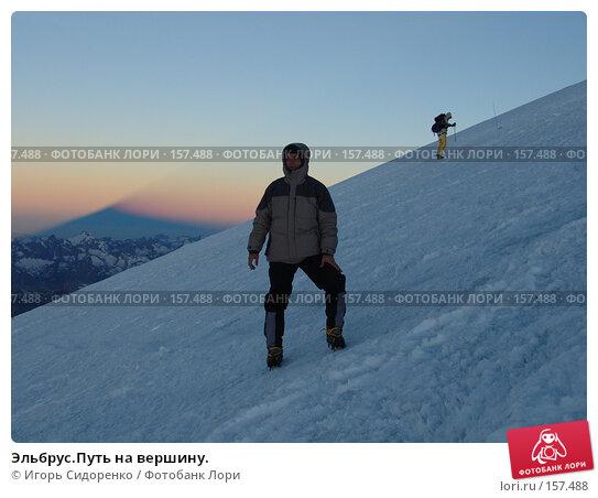 Эльбрус.Путь на вершину., фото № 157488, снято 5 августа 2006 г. (c) Игорь Сидоренко / Фотобанк Лори