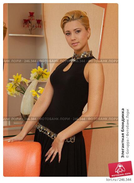 Элегантная блондинка, фото № 246344, снято 2 апреля 2007 г. (c) Goruppa / Фотобанк Лори